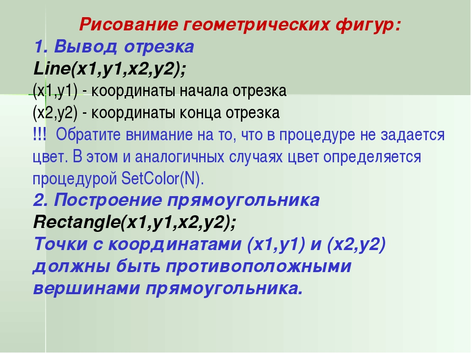Рисование геометрических фигур: 1. Вывод отрезка Line(x1,y1,x2,y2); (x1,y1) -...