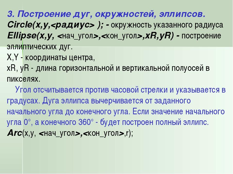 3. Построение дуг, окружностей, эллипсов. Circle(x,y, ); - окружность указанн...