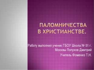 Работу выполнил ученик ГБОУ Школа № 51 г. Москвы Лопухов Дмитрий Учитель Фоме