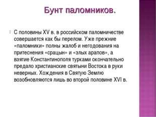 С половины XV в. в российском паломничестве совершается как бы перелом. Уже п