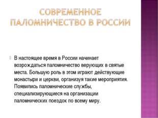 В настоящее время в России начинает возрождаться паломничество верующих в св