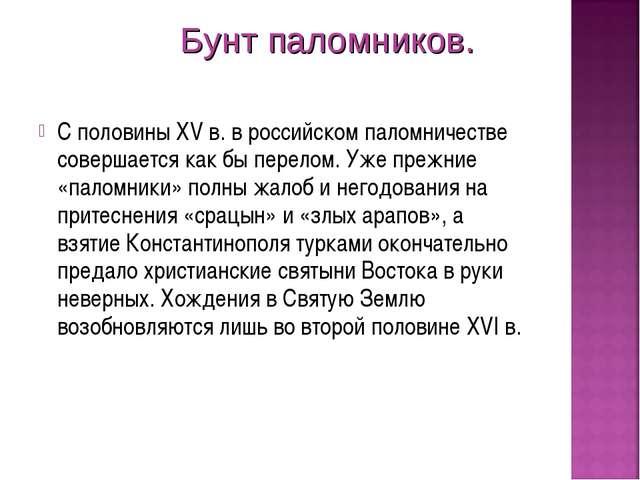 С половины XV в. в российском паломничестве совершается как бы перелом. Уже п...