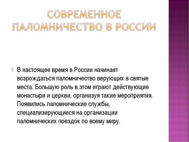 В настоящее время в России начинает возрождаться паломничество верующих в св...