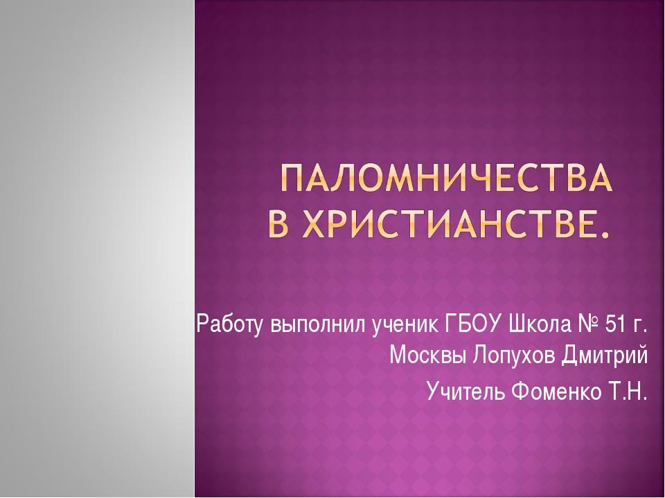 Работу выполнил ученик ГБОУ Школа № 51 г. Москвы Лопухов Дмитрий Учитель Фоме...