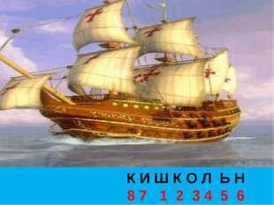 К И Ш К О Л Ь Н 8 7 1 2 3 4 5 6