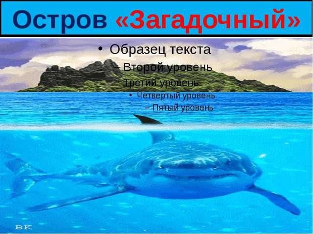 Остров «Загадочный»