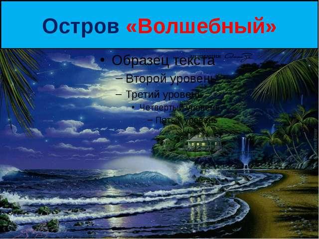 Остров «Волшебный»