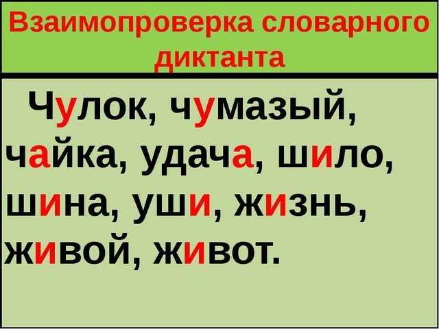 Взаимопроверка словарного диктанта Чулок, чумазый, чайка, удача, шило, шина,...