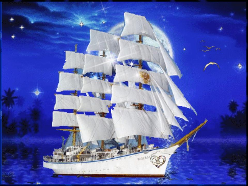 Гофрированной бумаги, анимация корабля картинки