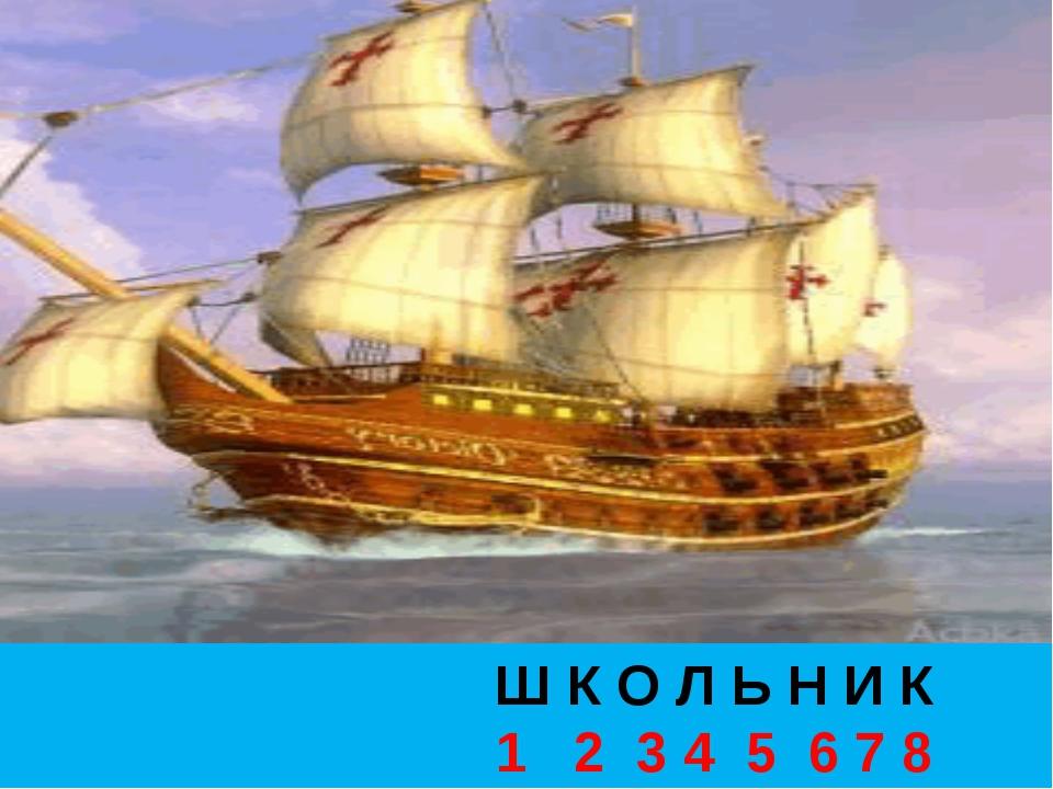 Ш К О Л Ь Н И К 1 2 3 4 5 6 7 8