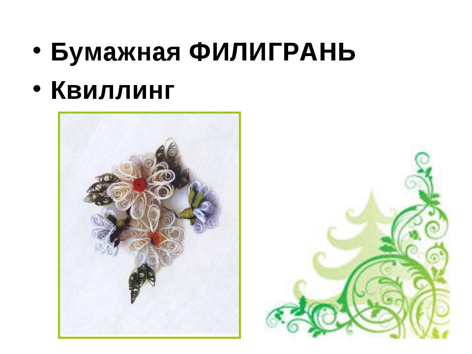 Бумажная ФИЛИГРАНЬ Квиллинг