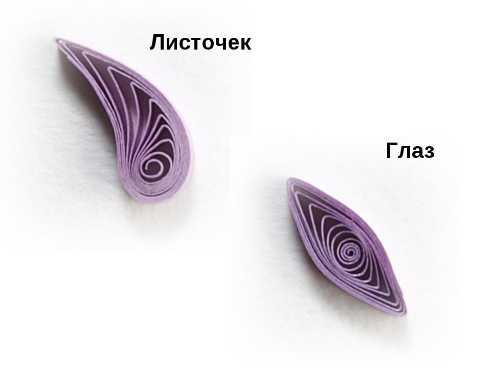 Листочек Глаз