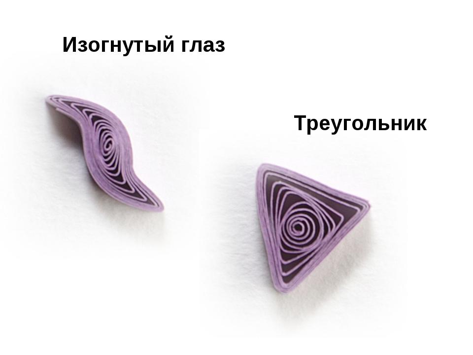 Изогнутый глаз Треугольник