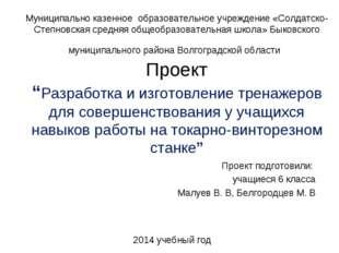 Муниципально казенное образовательное учреждение «Солдатско-Степновская средн