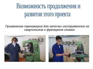 Применение тренажеров для заточки инструментов на сверлильном и фрезерном ст