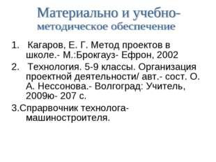 1. Кагаров, Е. Г. Метод проектов в школе.- М.:Брокгауз- Ефрон, 2002 2. Технол