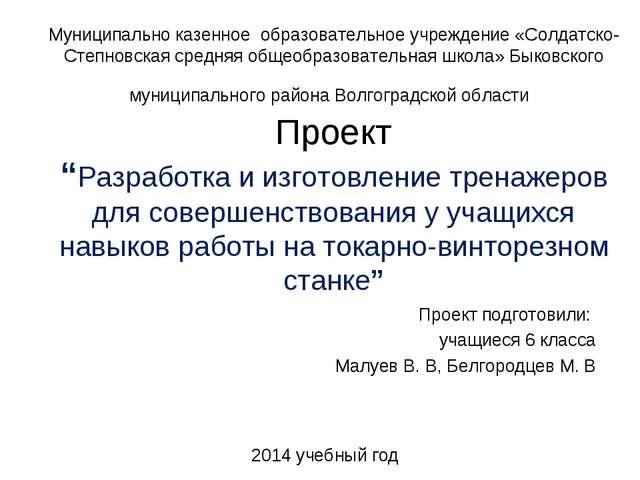 Муниципально казенное образовательное учреждение «Солдатско-Степновская средн...