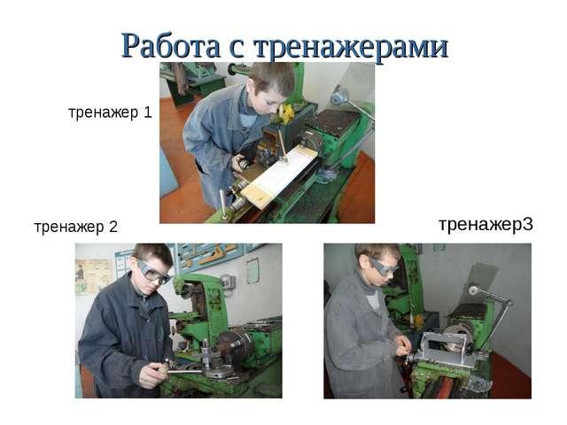 Работа с тренажерами тренажер 1 тренажер 2 тренажер3