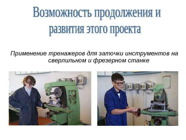 Применение тренажеров для заточки инструментов на сверлильном и фрезерном ст...