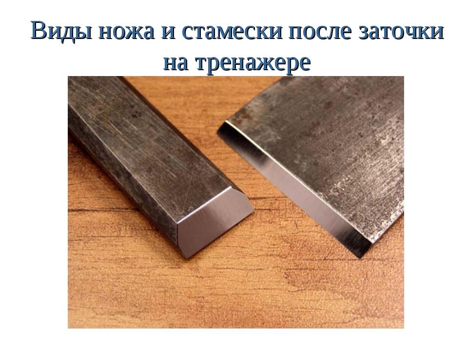 Виды ножа и стамески после заточки на тренажере
