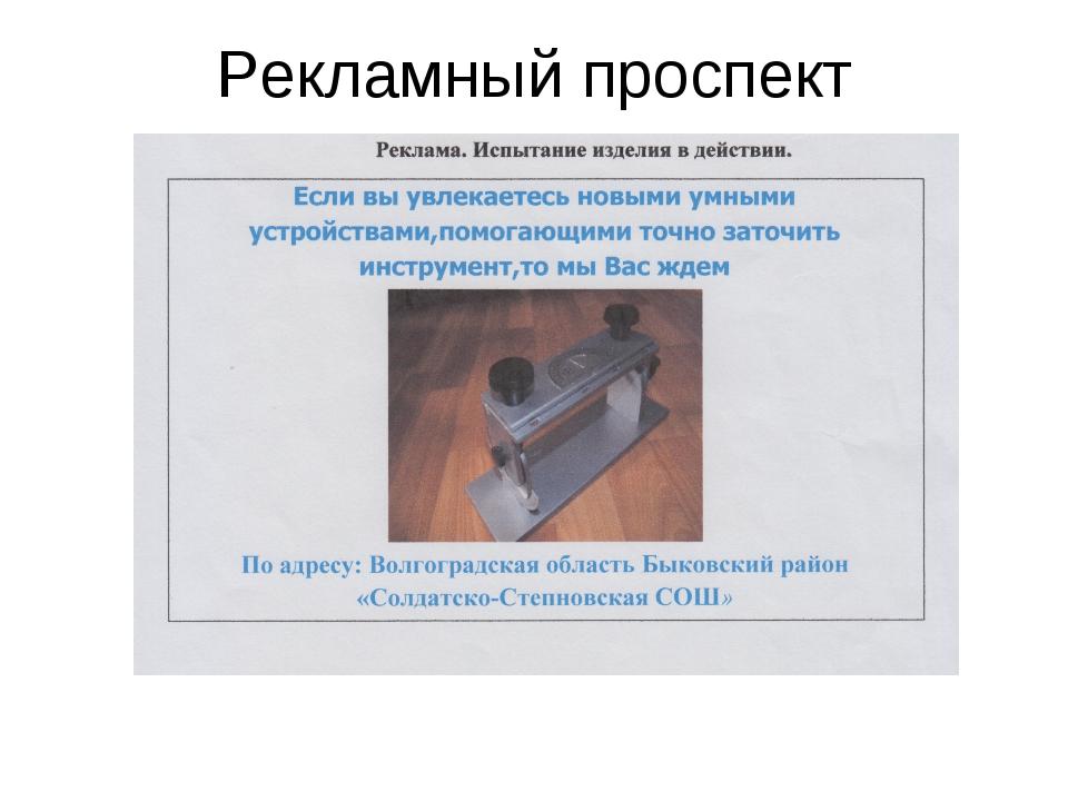 Рекламный проспект
