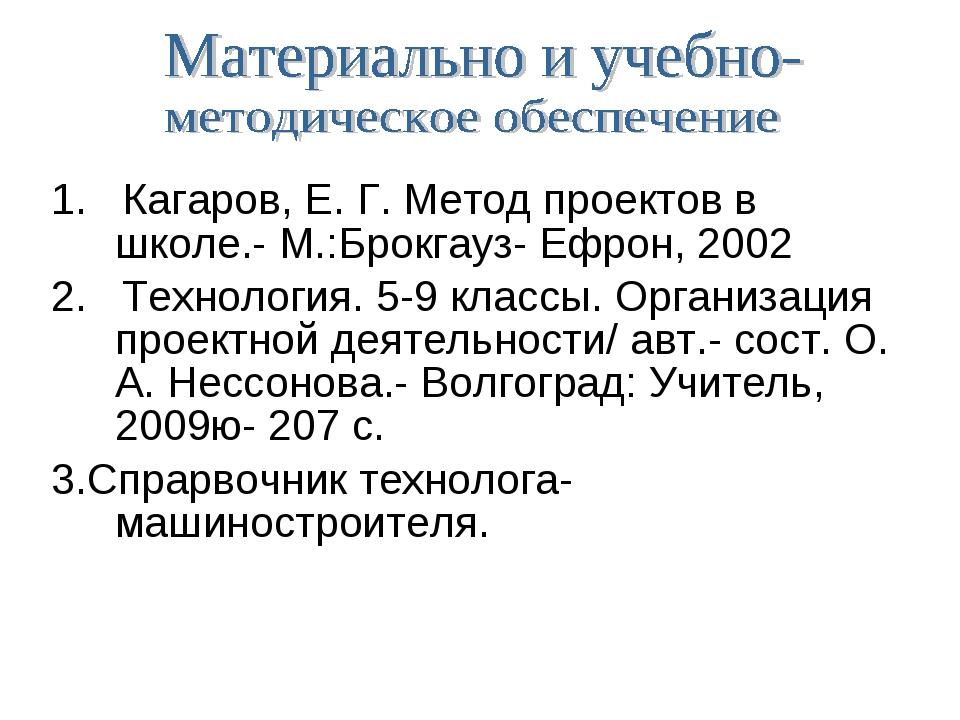 1. Кагаров, Е. Г. Метод проектов в школе.- М.:Брокгауз- Ефрон, 2002 2. Технол...
