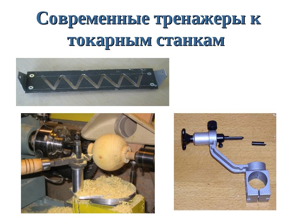 Современные тренажеры к токарным станкам