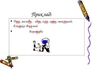 Приклад: Тінь, молодь, ґедзь, сіль, суть, загальний, близько, восьмий Боротьба