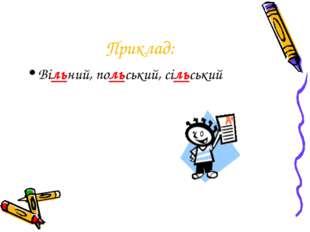 Приклад: Вільний, польський, сільський