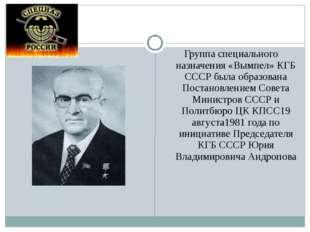 Группа специального назначения «Вымпел» КГБ СССР была образована Постановлени