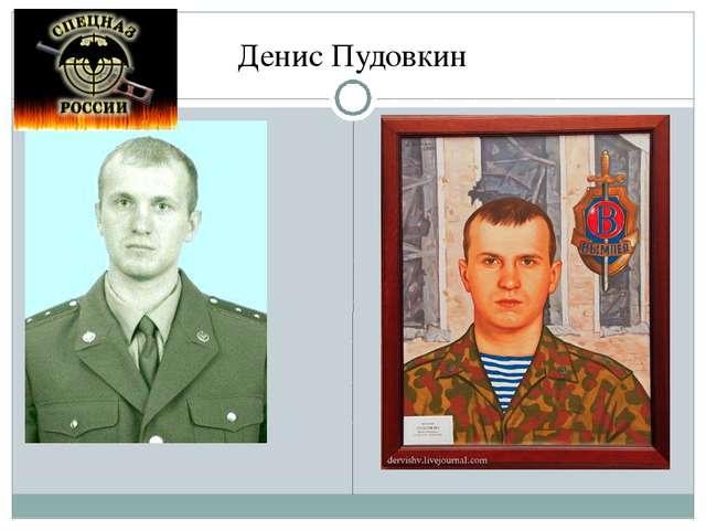 Денис Пудовкин