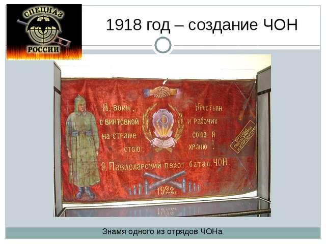 1918 год – создание ЧОН Знамя одного из отрядов ЧОНа