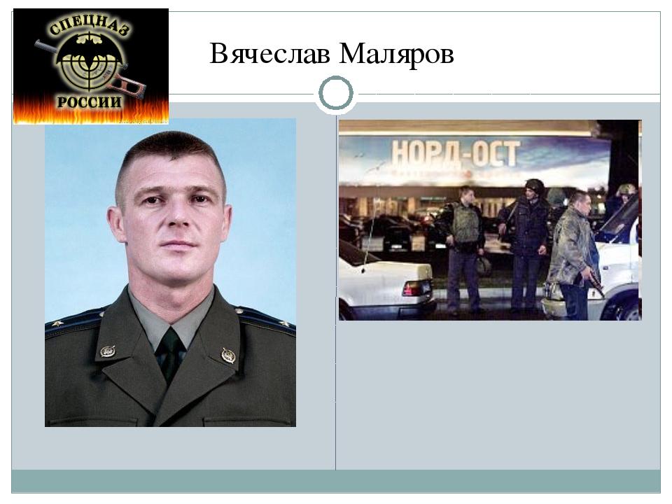 Вячеслав Маляров