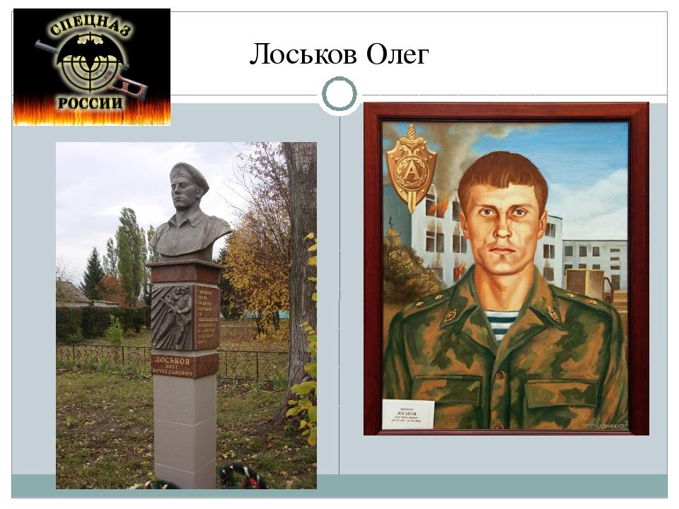 Лоськов Олег
