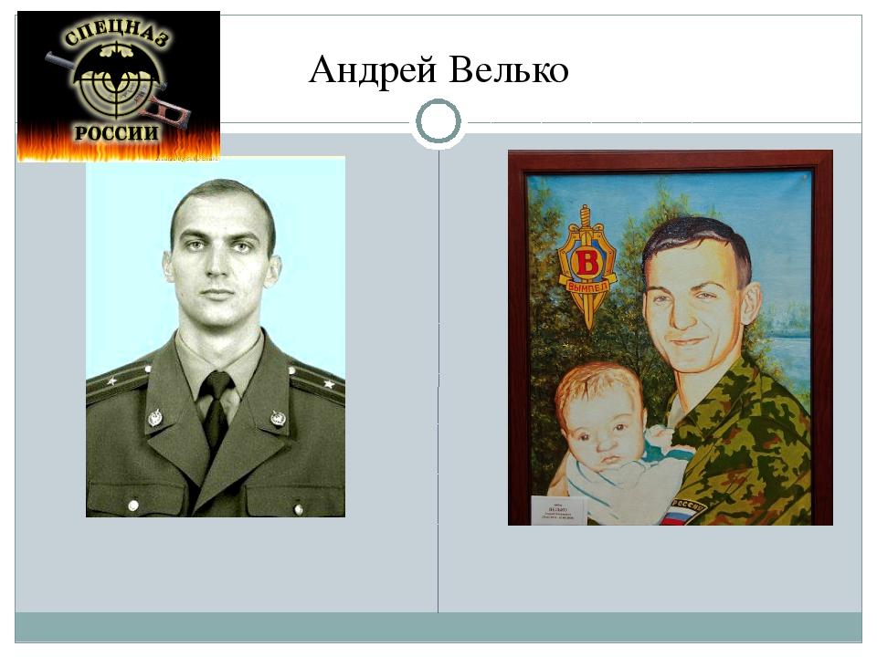 Андрей Велько