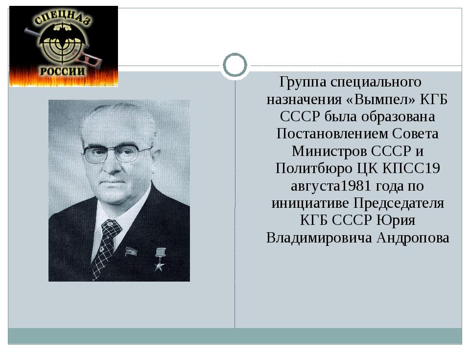 Группа специального назначения «Вымпел» КГБ СССР была образована Постановлени...