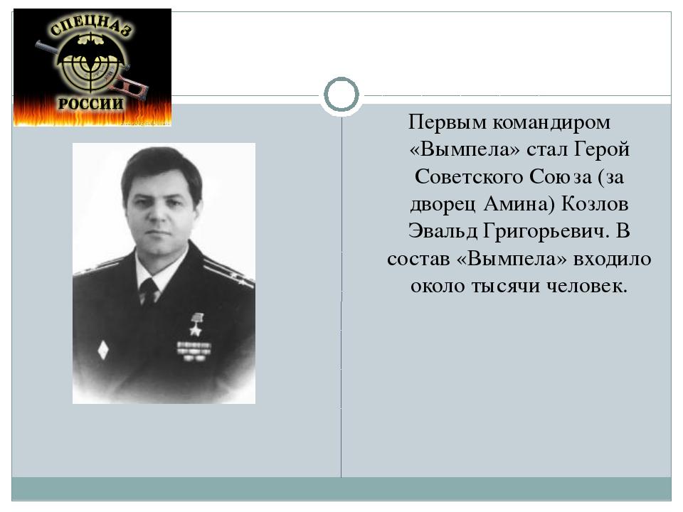 Первым командиром «Вымпела» стал Герой Советского Союза (за дворец Амина) Коз...