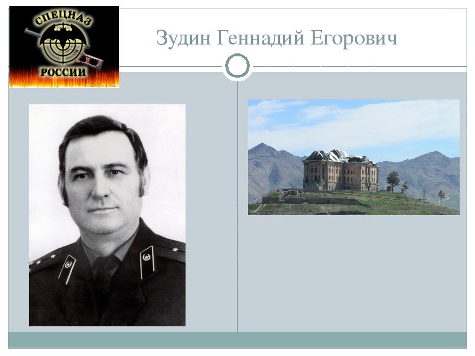 Зудин Геннадий Егорович