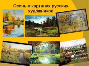 Осень в картинах русских художников
