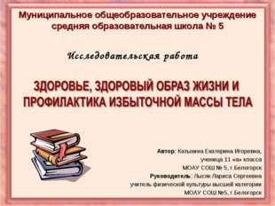Муниципальное общеобразовательное учреждение средняя образовательная школа №