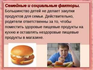 Семейные и социальные факторы. Большинство детей не делает закупки продуктов