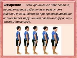 Ожирение — это хроническое заболевание, проявляющееся избыточным развитием ж