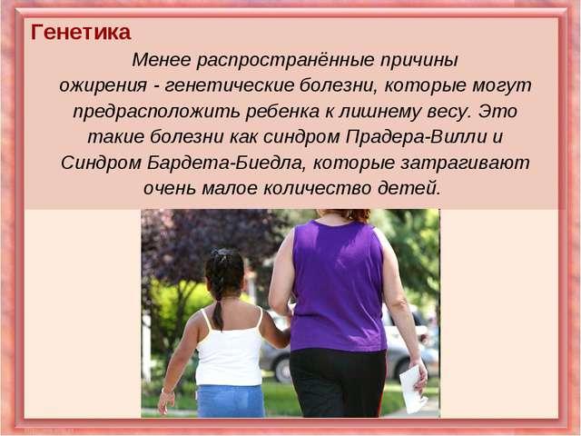 Генетика Менее распространённые причины ожирения - генетические болезни, кото...