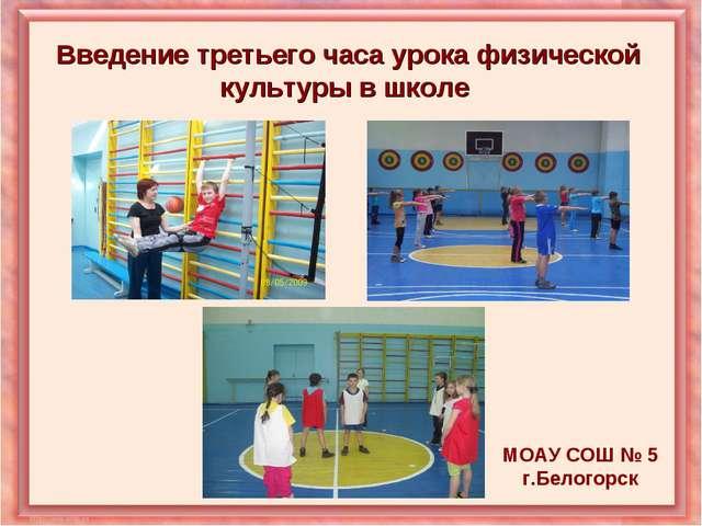 Введение третьего часа урока физической культуры в школе МОАУ СОШ № 5 г.Белог...