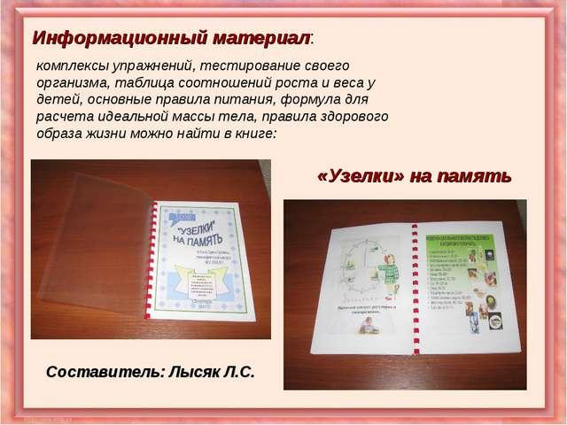 Информационный материал: комплексы упражнений, тестирование своего организма,...