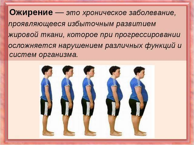 Ожирение — это хроническое заболевание, проявляющееся избыточным развитием ж...