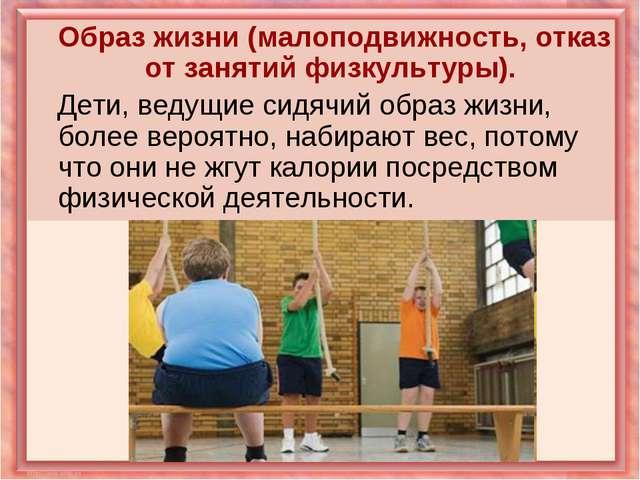 Образ жизни (малоподвижность, отказ от занятий физкультуры). Дети, ведущие с...