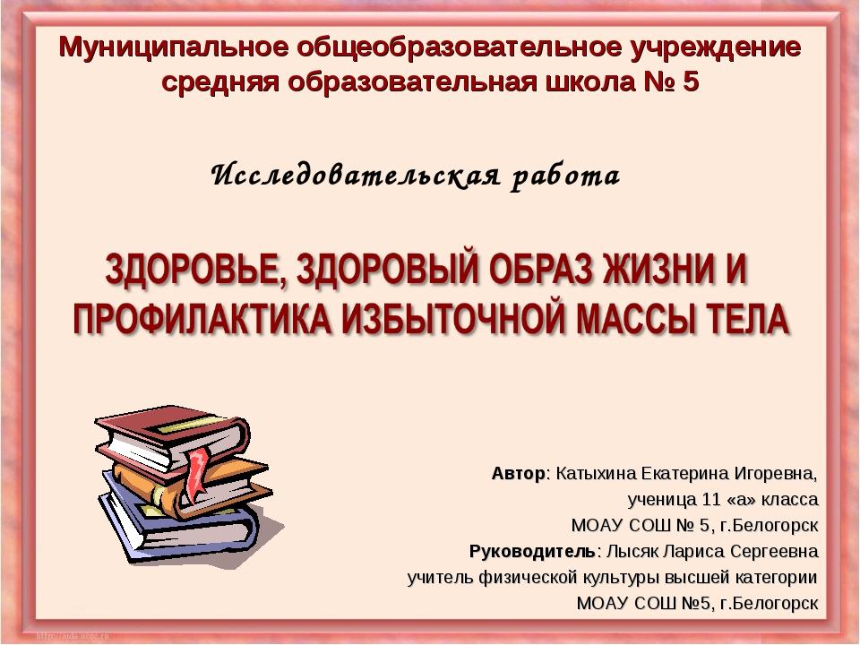 Муниципальное общеобразовательное учреждение средняя образовательная школа №...