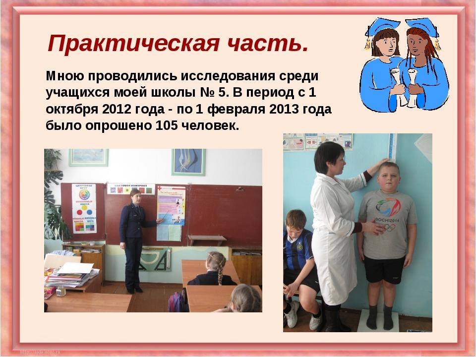 Мною проводились исследования среди учащихся моей школы № 5. В период с 1 окт...