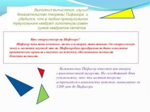 Выполнил вычисления, изучил доказательство теоремы Пифагора и убедился, что в